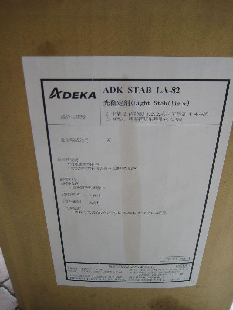 ADK STAB LA-82图片