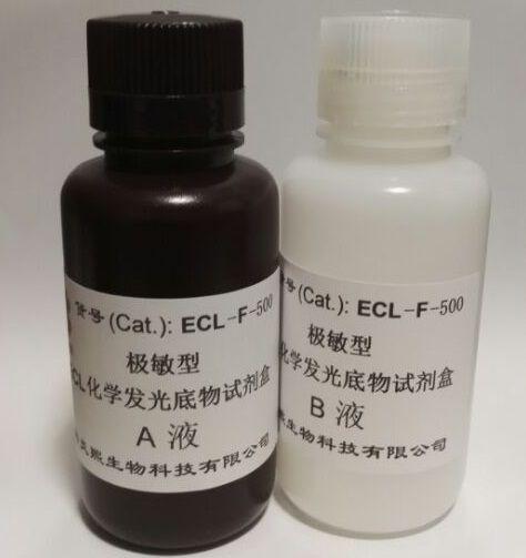 极敏型ECL化学发光底物试剂盒图片
