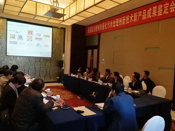 图为新福钛白粉纳米催化污水处理剂新技术新产品成果鉴定会会场。记者姜小毛摄