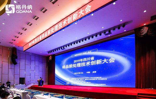 2019四川省样品前处理技术创新大会