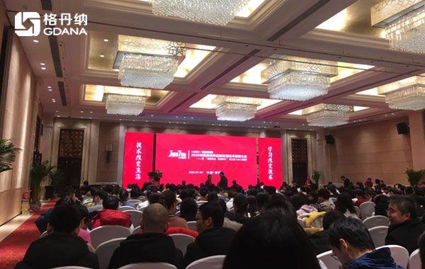 格丹纳参加2020年陕西省样品前处理大会圆满结束